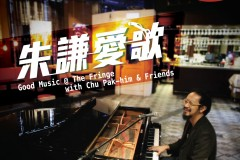 Good Music @ The Fringe with Chu Pak-him & Friends