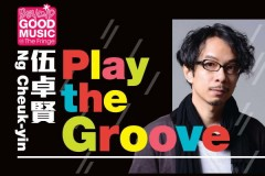Beyond Good Music @ The Fringe: Play the Groove