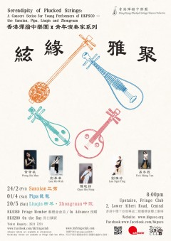 Serendipity of Plucked Strings: A Concert Series for Young Performers of Hong Kong Plucked String Chinese Orchestra – Sanxian