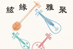 Serendipity of Plucked Strings: A Concert Series for Young Performers of Hong Kong Plucked String Chinese Orchestra – Ensemble