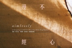 Aimlessly