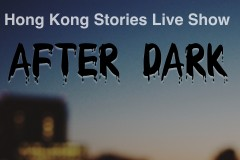 Hong Kong Stories Live Show – After dark