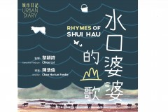 Exhibition, Screening & discussion : Rhymes of Shui Hau