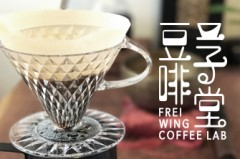 Frei Wing Coffee Lab