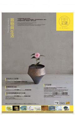 Hibiwaki Utsuwa & Living Exhibition contemporary ceramics exhibition