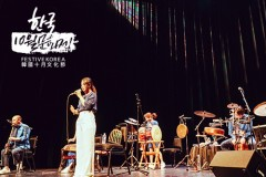 Festive Korea- Korean Traditional Remix Contemporary:Concert by Coreyah