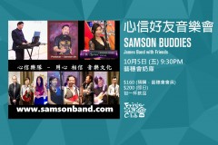 Samson Buddies - James Band with Friends