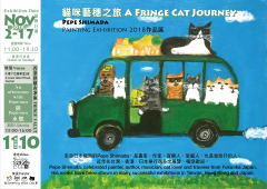 A Fringe Cat Journey Pepe Shimada Painting Exhibition 2018