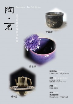 Ceramics ・ Tea  Ceramic works by Lee Hsieh-Chih, Weng Shih-Chieh & Lai Hiao-Che Exhibition
