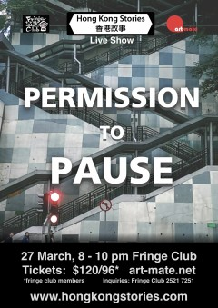 Hong Kong Stories March Live Show - Permission to Pause