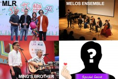 我系Band友 – MLR and Friends