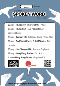 2019 Hong Kong Spoken Word Festival