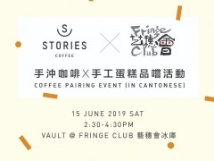 Stories Coffee x Fringe Club Coffee Pairing Event