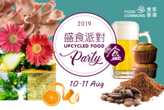 Upcycled Food Party 2019