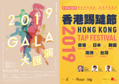 Hong Kong Tap Festival 2019 -<br>Fun Tap Jam with Student Showcase