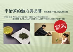 Into the world of Uji tea with tasting session - Hosted by tea master from a century-old shop in Kyoto