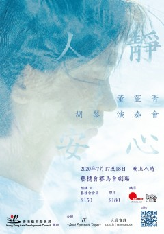 【Cancelled】Peace of Mind - Tung Tsz-ching Huqin Recital
