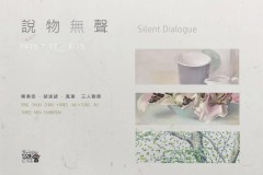 Silent Dialogue - Ping-Shun Chan, Aries Wu & Tung Yiu Three Men Exhibition
